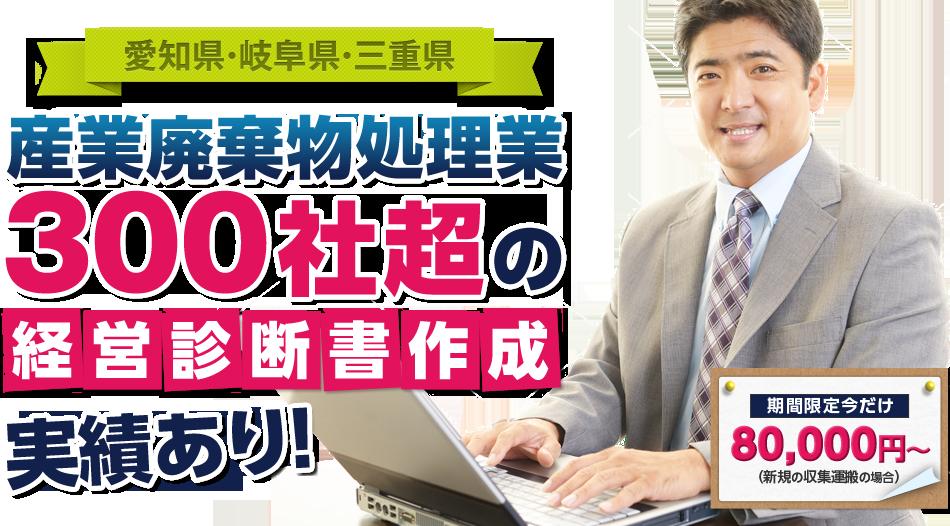 産業廃棄物処理業300社超の経営診断書作成実績あり!